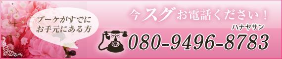 ブーケがすでにお手元にある。方今スグお電話ください!080-9496-8783