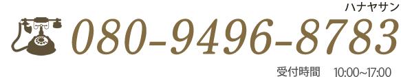 080-9496-8783 受付時間10時から18時