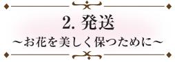 2.発送~お花を美しく保つために~