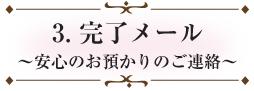 3.完了メール~安心のお預かりのご連絡~