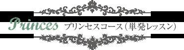 プリンセスコース(単発レッスン)