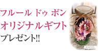 フルール ドゥ ボンオリジナルギフトプレゼント!!